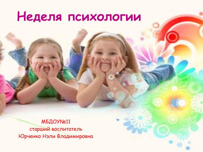 Неделя психологии МБДОУ№11