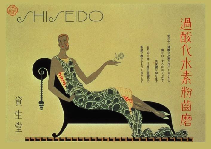140 years shiseido