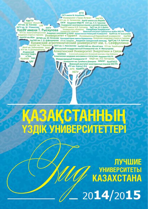 Лучшие университеты Казахстана