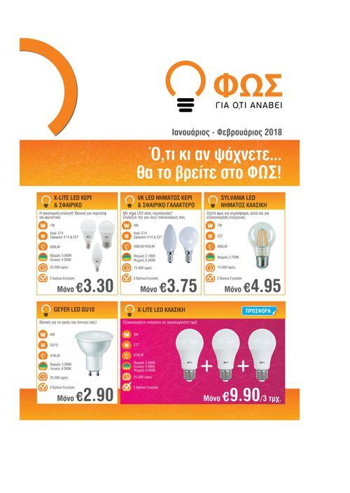 Jan_feb18_leaflet-FOS