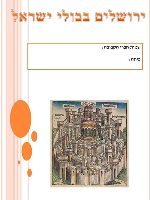 ירושלים בבולי ישראל 1