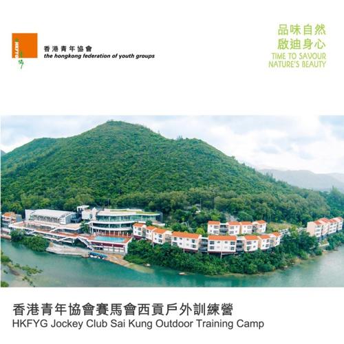 HKFYG OTC brochure