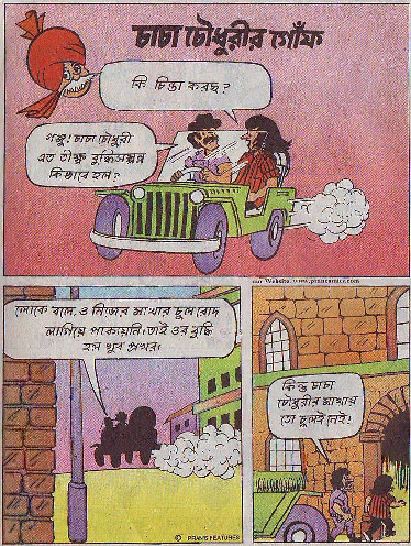 Chacha Chaudharyr Gouf