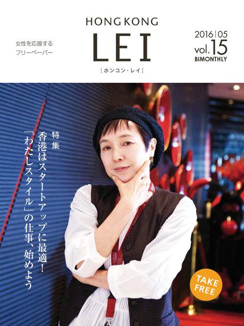 LEI_vol15_ebook3