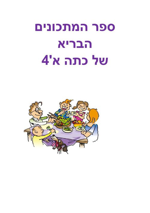 ספר מתכונים א-4