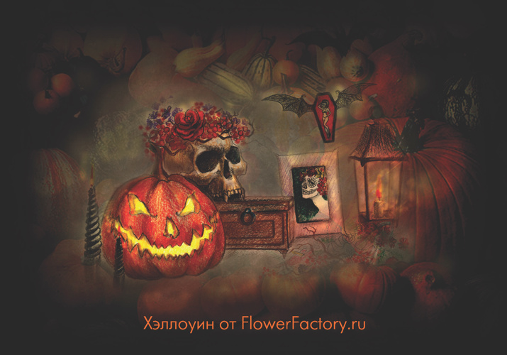 FlowerFactory.ru Halloween