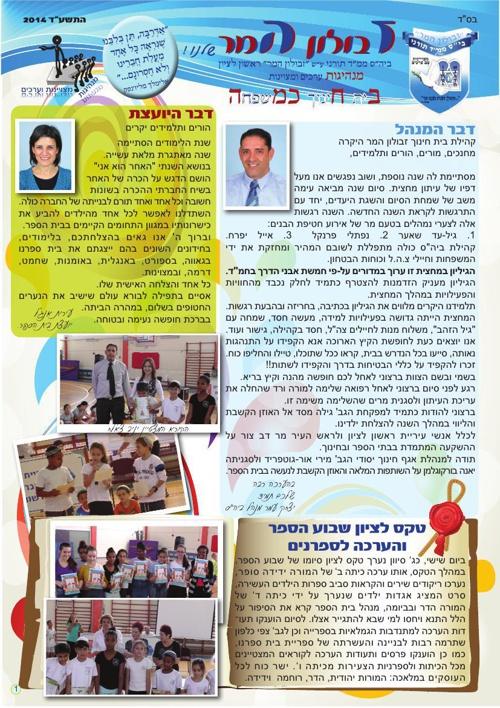 עיתון בית ספר זבולון המר סוף שנה