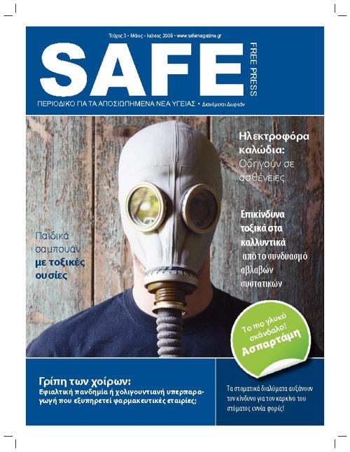 SAFE - 3ο τεύχος