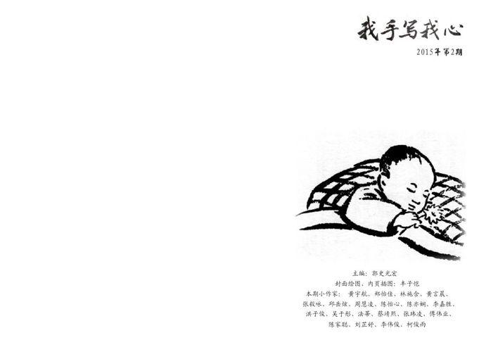 【华南】《我手写我心》2015年第二期