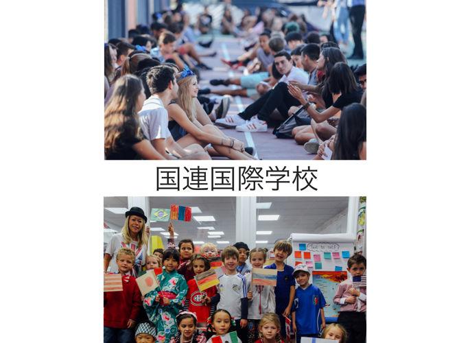 UNIS School Pamphlet Sample1
