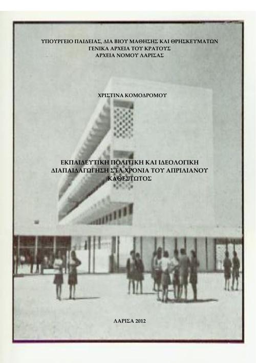 ΕΚΠΑΙΔΕΥΤΙΚΗ ΠΟΛΙΤΙΚΗ ΚΑΙ ΙΔΕΟΛΟΓΙΚΗ ΔΙΑΠΑΙΔΑΓΩΓΗΣΗ 1967-1974