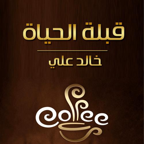 قبلة الحياة | خالد علي