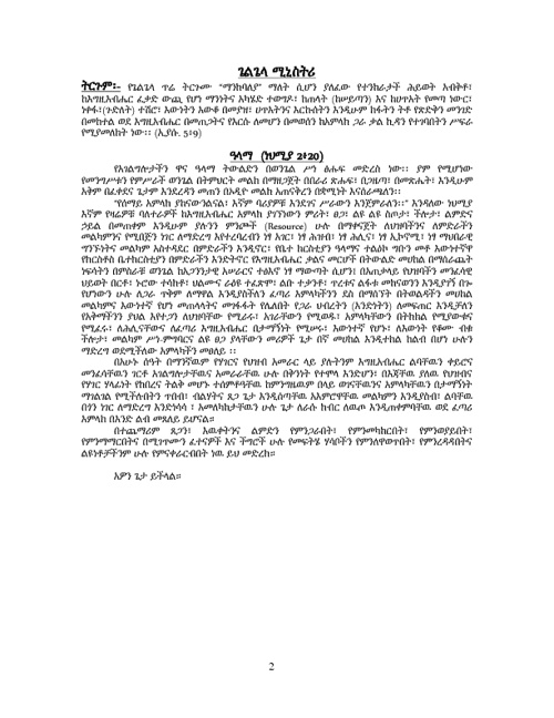 Copy of Gelgela Ministry