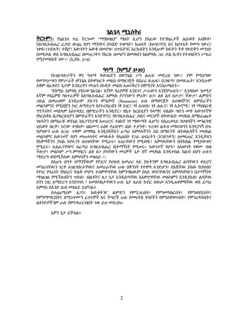 Copy of Gelgela Ministry