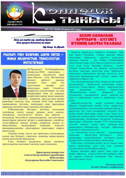 23 ақпан 2013 жыл №1 (1)