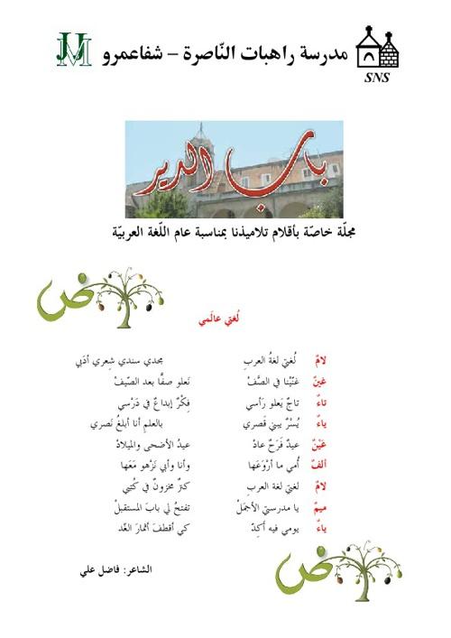 مجلة باب الدير 2011