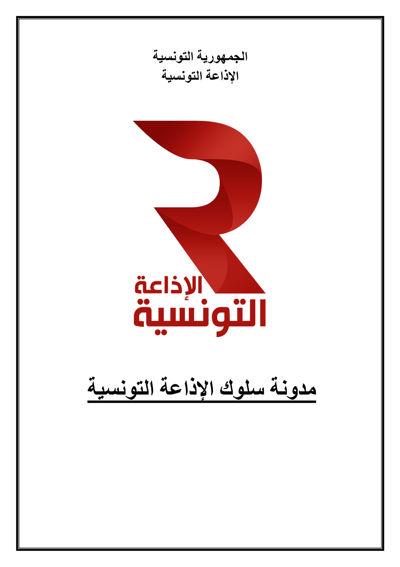 مدونة سلوك - الإذاعة التونسية  # الجزء الأول
