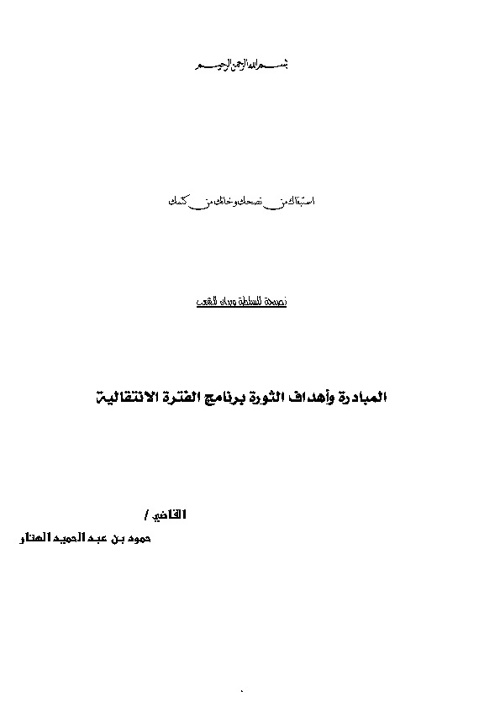 نصيحة للسلطة وبيان للشعب المبادرة واهداف الثورة برنامج الفترة