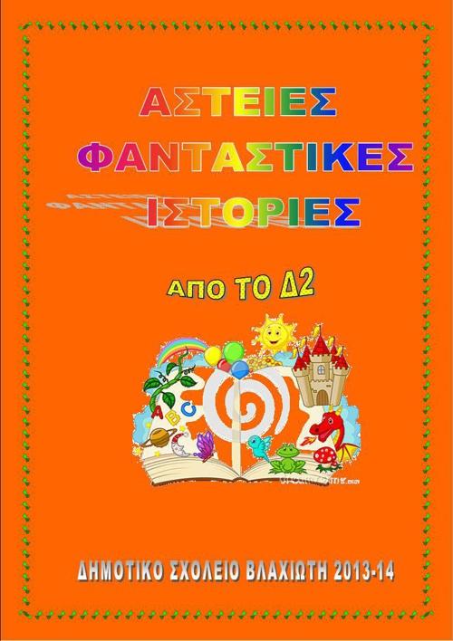 ΑΣΤΕΙΕΣ ΙΣΤΟΡΙΕΣ - Δ2