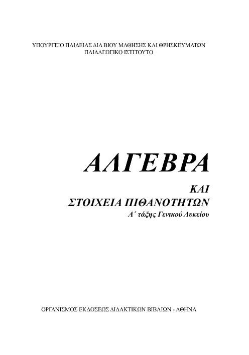 Αλγεβρα Α Λυκειου
