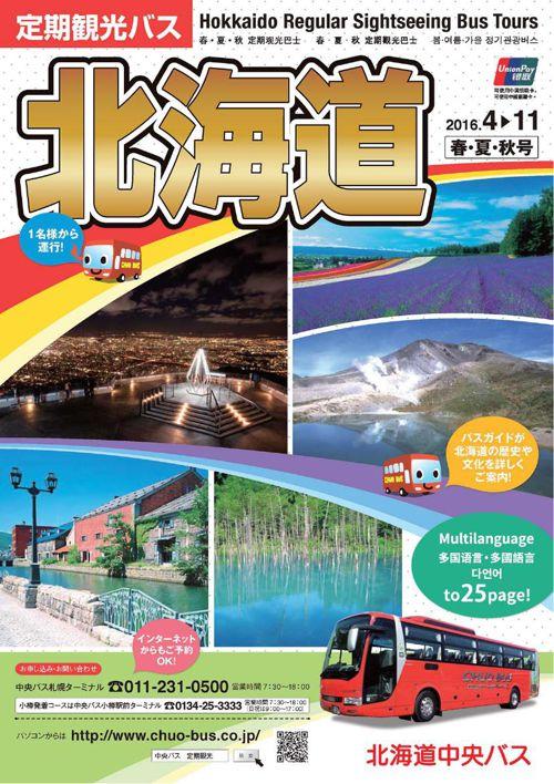 Copy of 北海道2016.4-11 春・夏・秋号