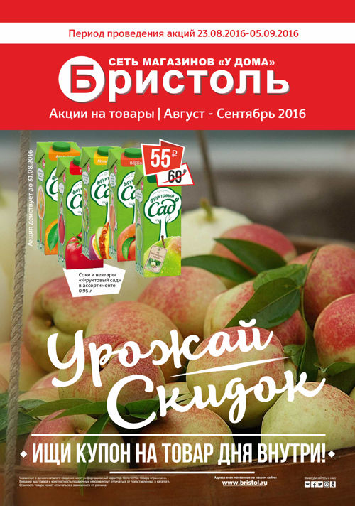 Каталог август-сентябрь 2016_Москва, Смоленск, Тула, Калуга, Ряз