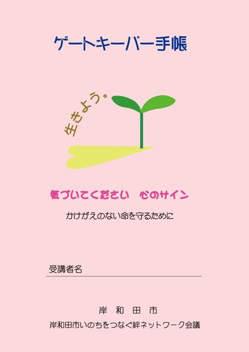 岸和田市 ゲートキーパー手帳