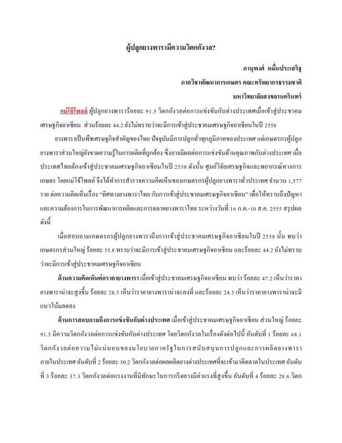 ผู้ปลูกยางพารามีความวิตกกังวล?