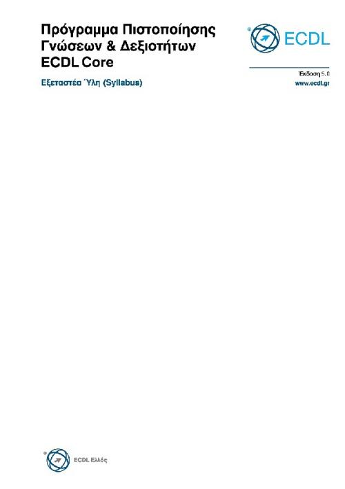 ECDL Syllabus 5.0