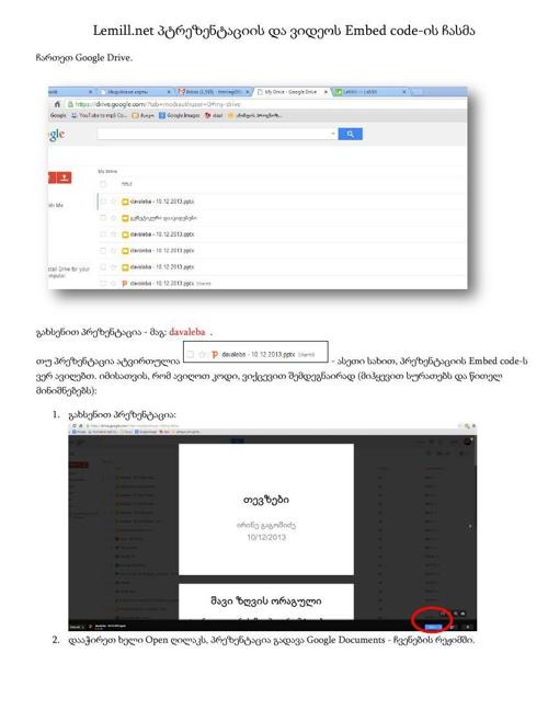 Lemill.net პტრეზენტაციის და ვიდეოს Embed code-ის ჩასმა