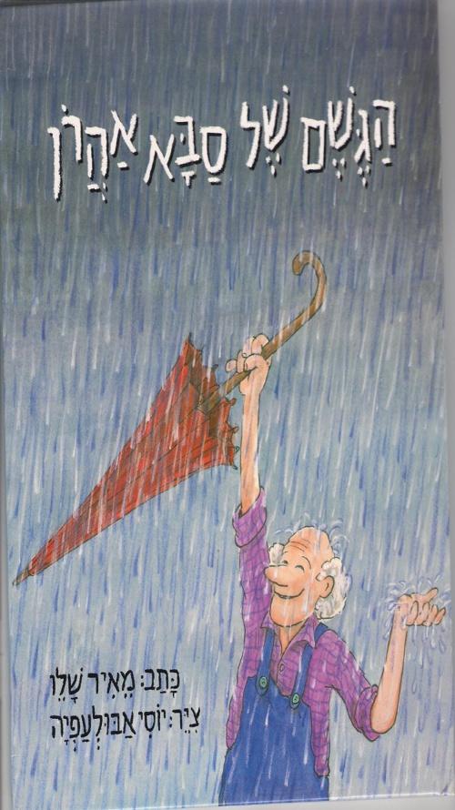 הגשם של סבא אהרון / מאיר שלו