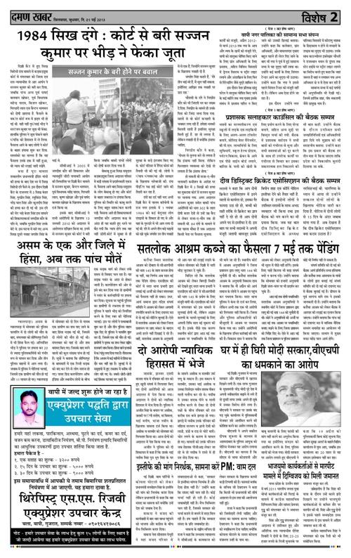 दमन खबर - ०१ मई २०१३