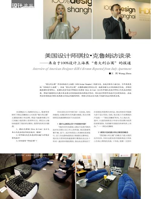 Furniture Interior Design Magazine Article Jan 2013