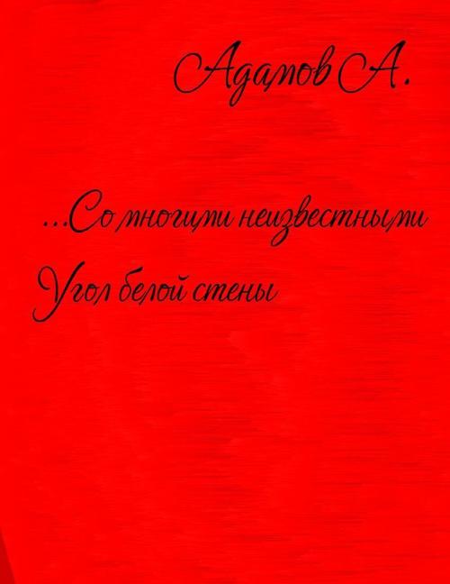Адамов А.