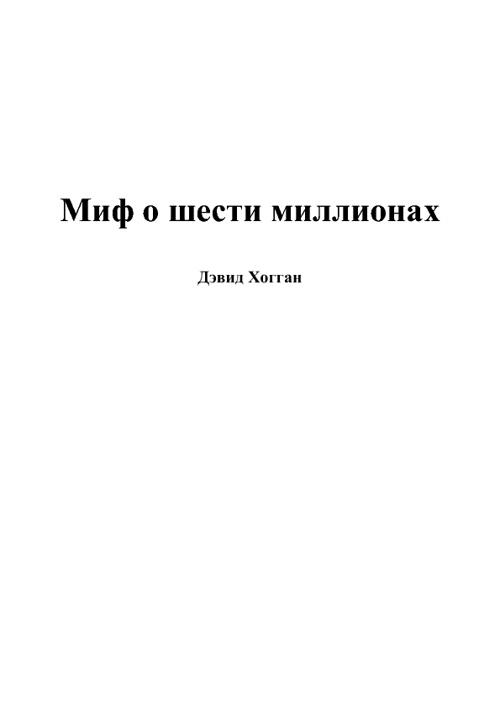 Дэвид Хогган - Миф о шести миллионах