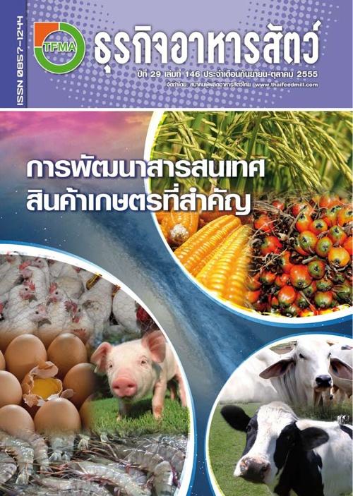 TFMA E-Magazine 146