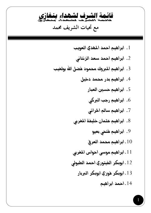 شهداء بنغازي