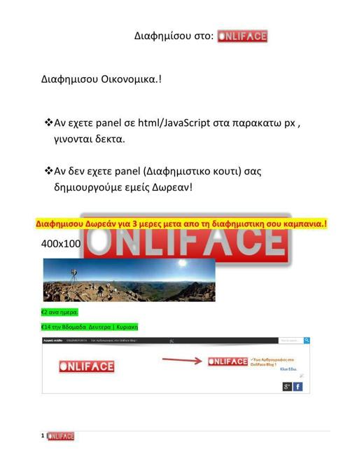 Διαφημίσου στο OnliFace
