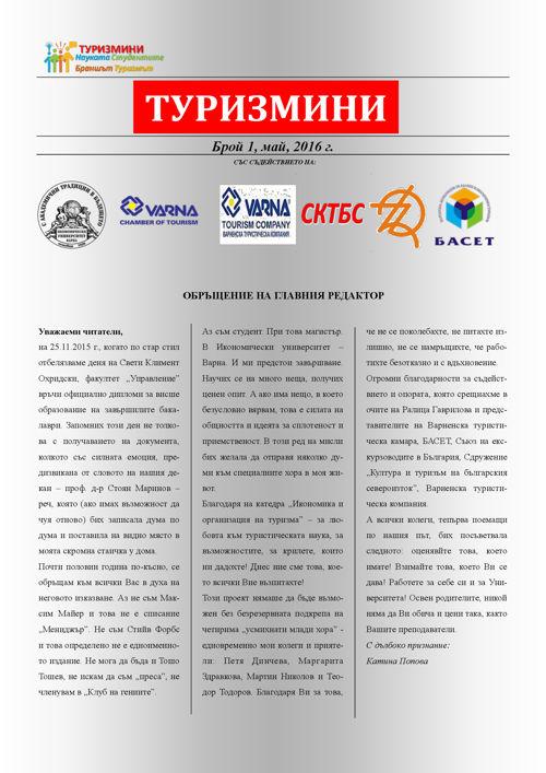 Мастер-Вестник