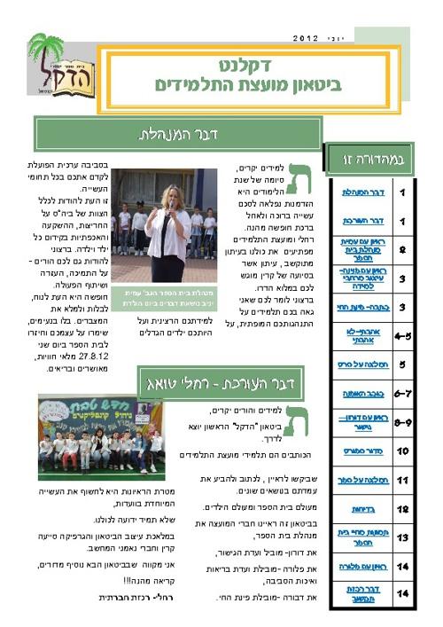 הדקל נט - עיתון מועצת התלמידים בבית ספר