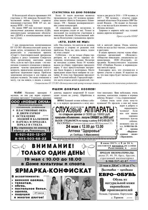 №19 от 18.05.2017