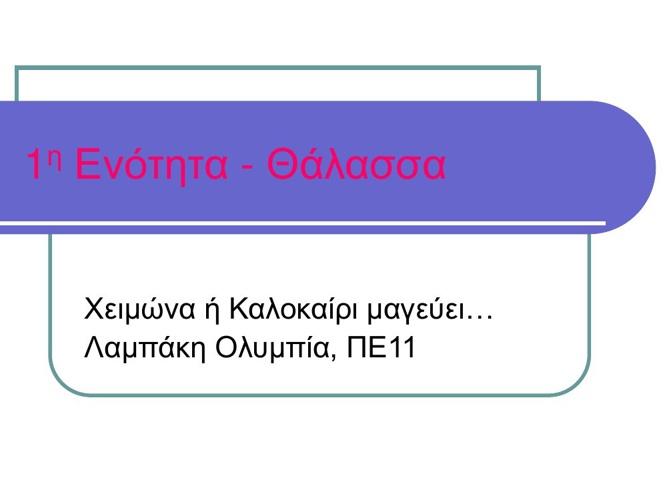 Copy (2) of 1η Ενότητα - Θάλασσα