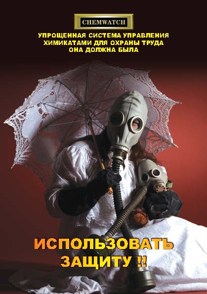 protection_Russian