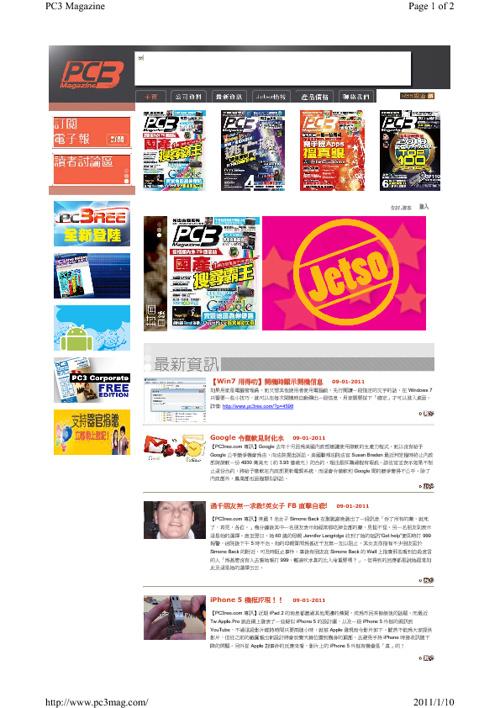 PC3 mag