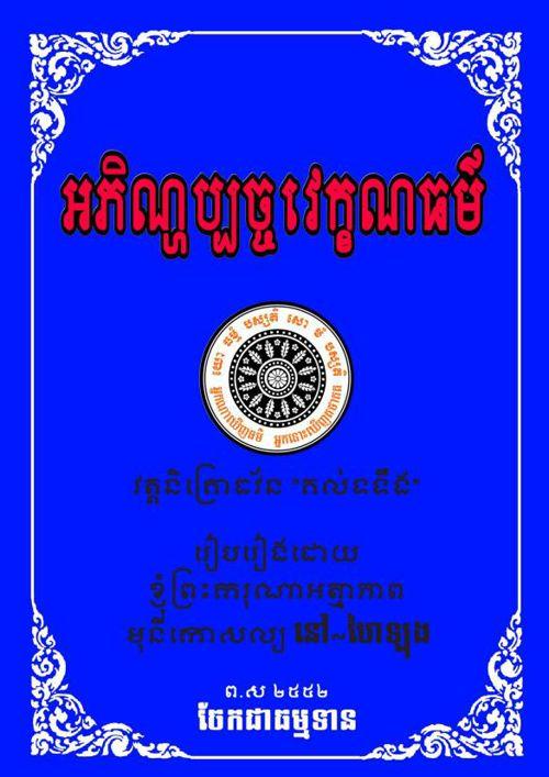 AkPhinHak_Pachak_VejKhanakThor
