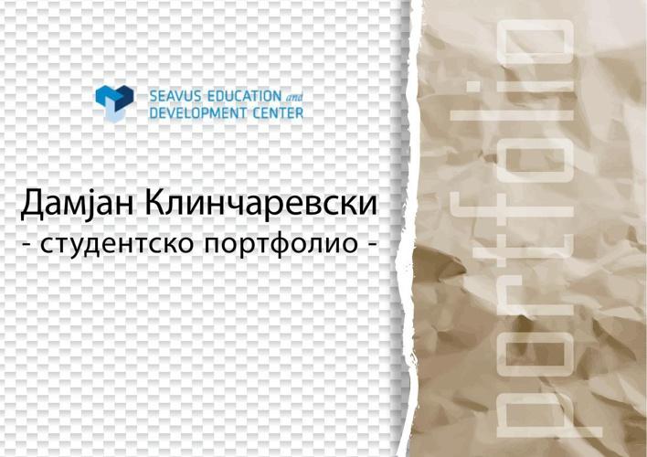 Damjan Klincharevski (student portfolio - 2014)