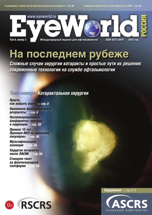 EWRJ 2013 03