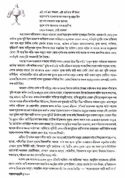 Sankarjyoti Souvenir part 4