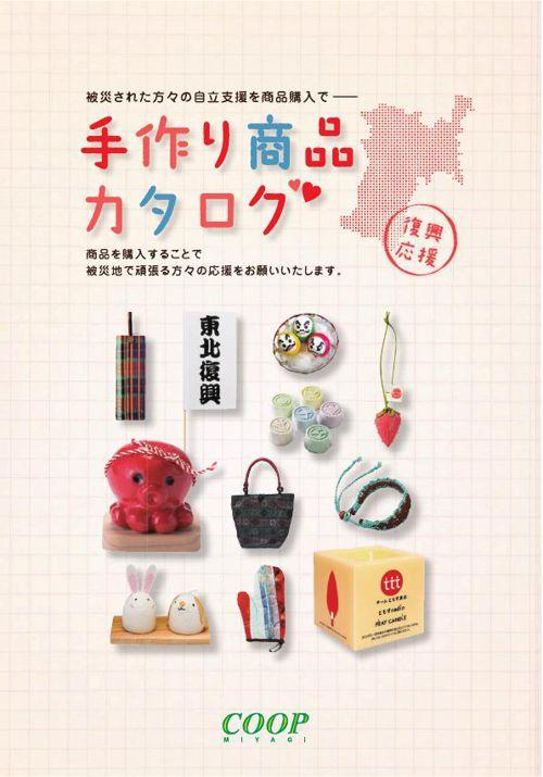 〈復興応援〉新・手作り商品カタログ