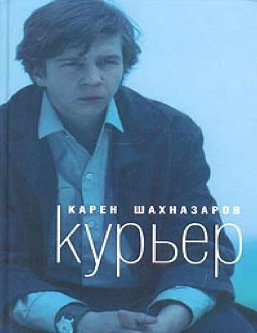 """Шахназаров К. """"Курьер"""""""